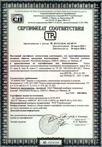 Сертификат на плиты пенополистерольные