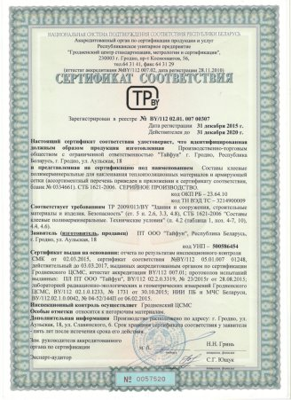 Сертификат на клеевые составы