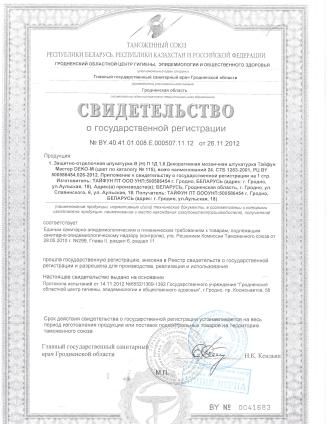 Сертификат на штукатурку Тайфун